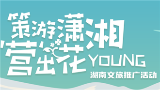 【专题】花YOUNG看新邵
