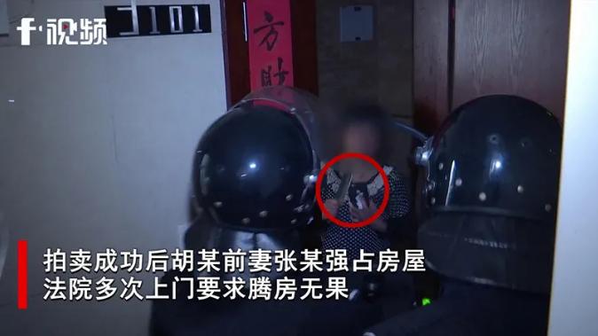 """长沙中院开展强制腾房行动,""""老赖""""前妻对执行人员泼开水、亮菜刀!"""