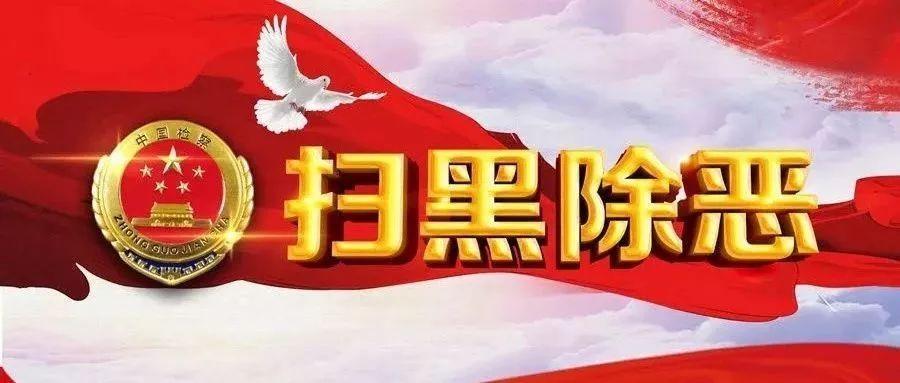 湖南省检察院召开扫黑除恶专项斗争总结表彰大会,211名先进个人被通报表扬
