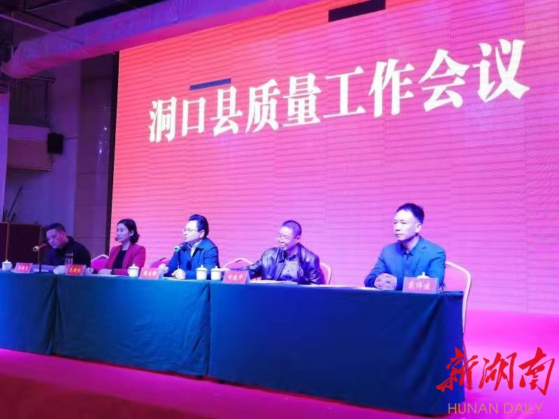 """洞口县""""首届县长质量奖""""出炉 新湖南www.hunanabc.com"""