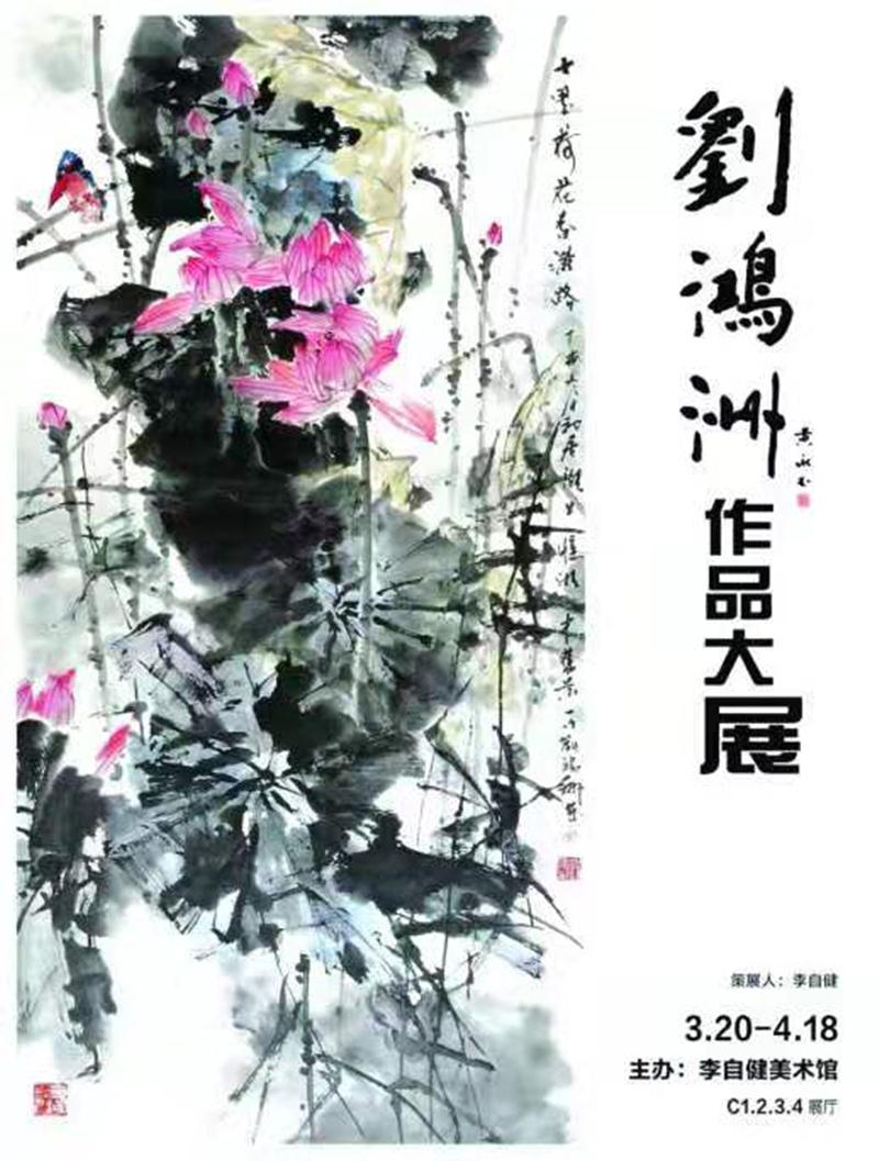 """李自健美术馆请你来赏""""刘鸿洲作品大展"""""""