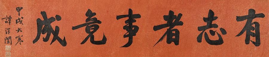 湖湘千年书法大展于今日隆重开幕 新湖南www.hunanabc.com