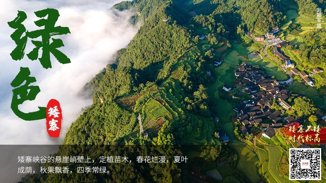 矮寨不矮 时代标高④丨绿色矮寨:生态崛起 优雅前行 新湖南www.hunanabc.com