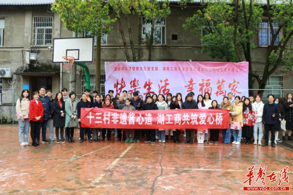 """因""""策游潇湘""""结缘 他们在长沙这个特殊社区传递关爱"""