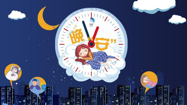"""晚""""安""""——三湘都市报16楼深读周刊"""