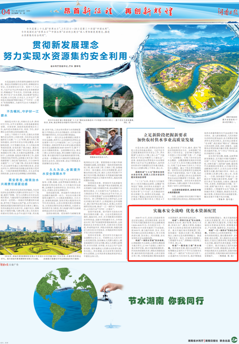 实施水安全战略 优化水资源配置 新湖南www.hunanabc.com
