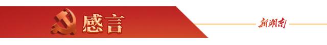 湖湘潮 百年颂53丨中共七大胜利召开:确立毛泽东思想为党的指导思想 新湖南www.hunanabc.com