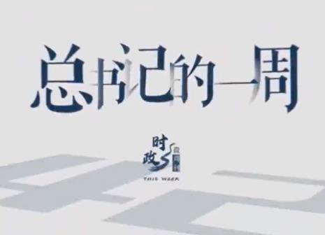 时政微周刊丨总书记的一周(3月15日—3月21日)