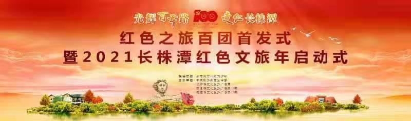 """直播回顾>>""""光辉百年路 走红长株潭""""红色之旅百团首发式暨2021长株潭红色文旅年"""