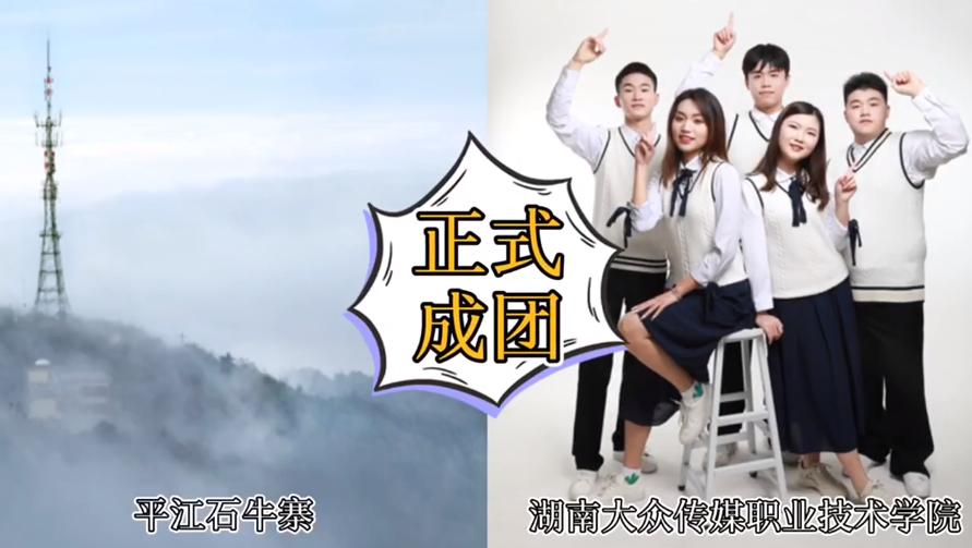 官宣!湖南大众传媒职业技术学院牵手平江石牛寨