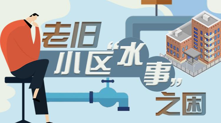 """老旧小区""""水事""""之困——三湘都市报16楼深读周刊"""