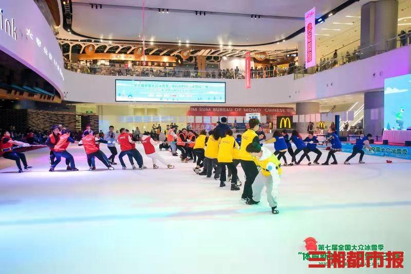 @长沙市民,这儿邀请您免费体验冰上乐趣