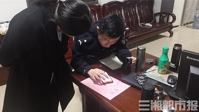 幸亏警方紧急止付,长沙望城女子保住2.5万元血汗钱