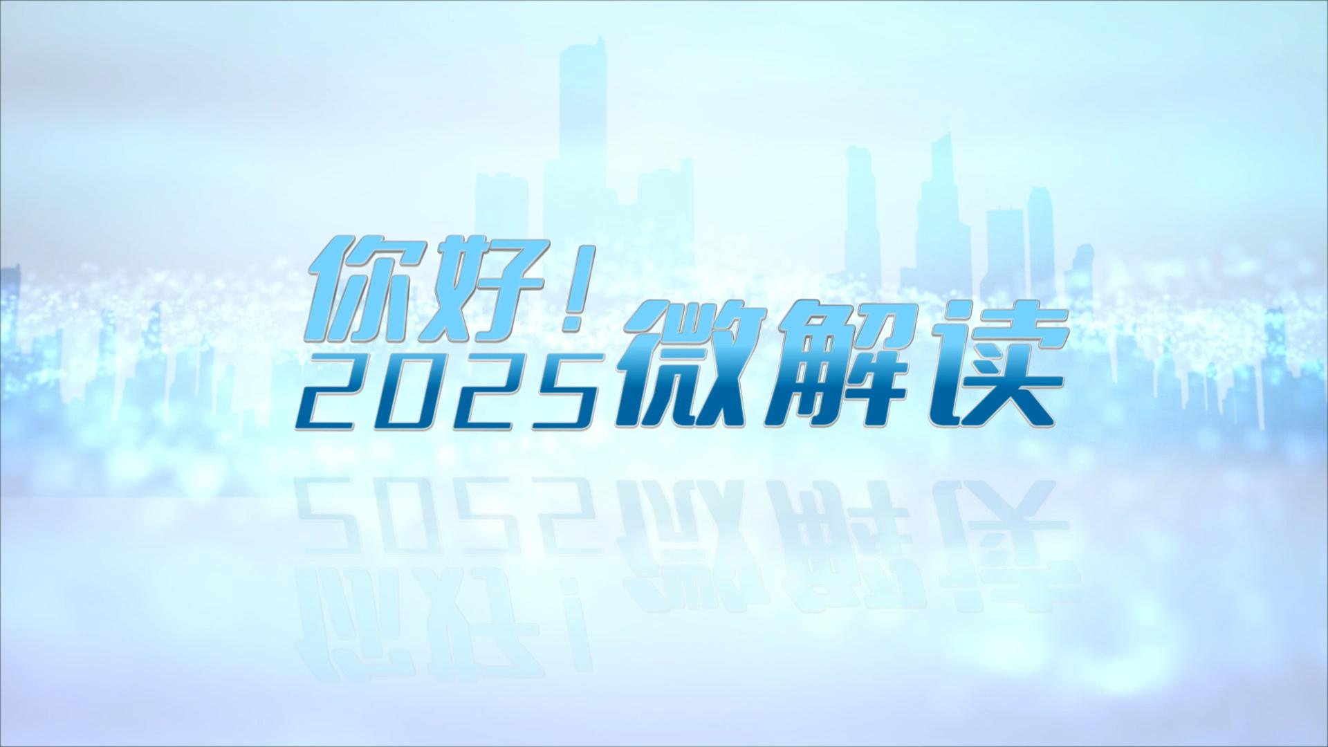 【你好!2025】创建国家中心城市,长沙扬帆远航