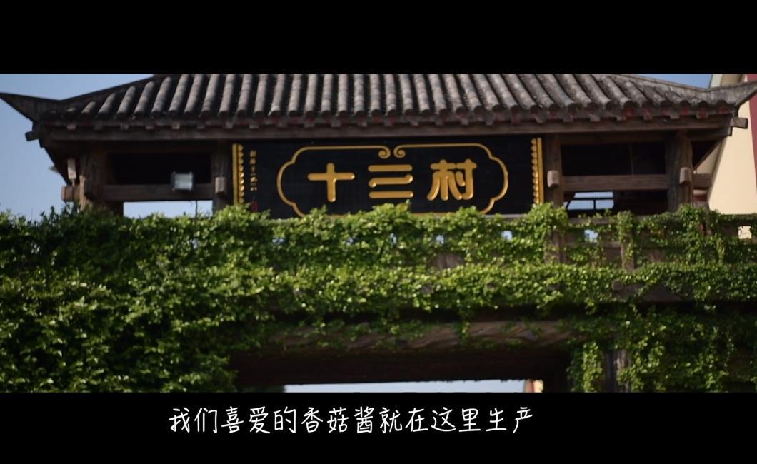 十三村宣传片