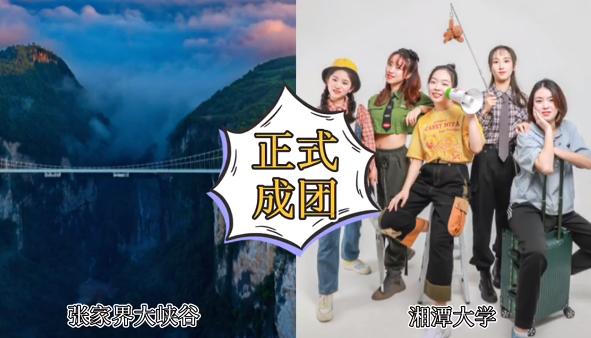 官宣!湘潭大学牵手张家界大峡谷
