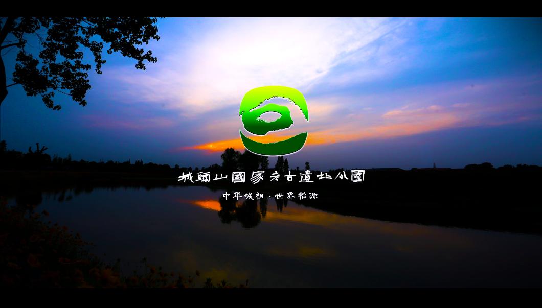 城头山旅游景区宣传片