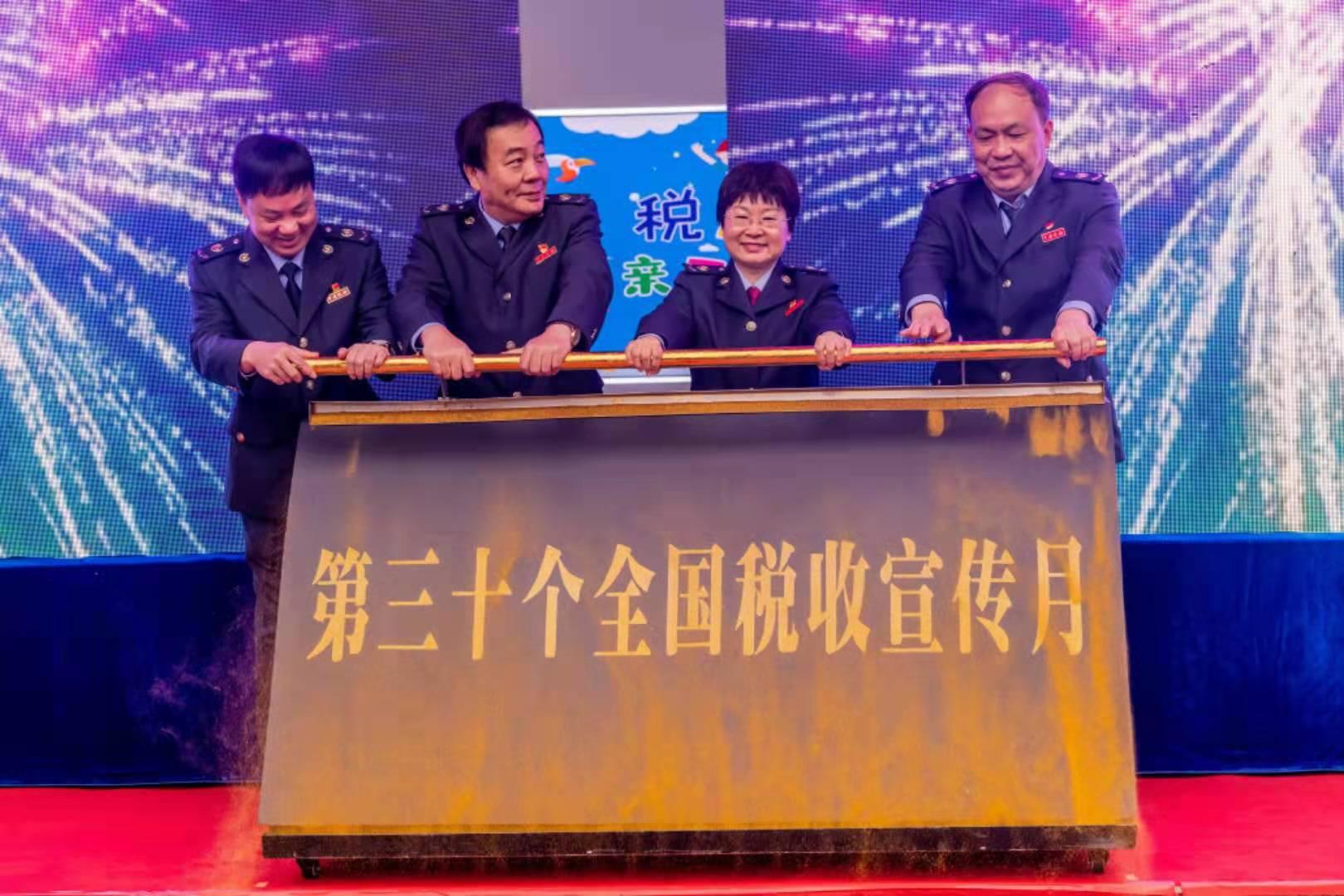 湖南启动第30个全国税收宣传月活动
