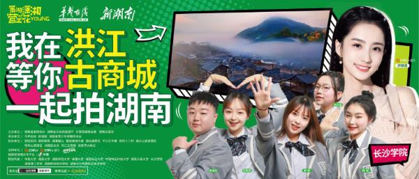 """收视""""长洪""""队:去哪""""策""""?跟长沙学院一起到洪江看古商城去"""