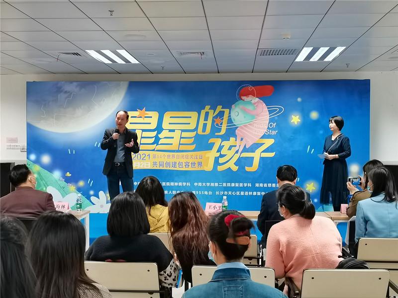 点亮一颗星,汇聚一份爱!湘雅二医院自闭症专病中心成立揭牌