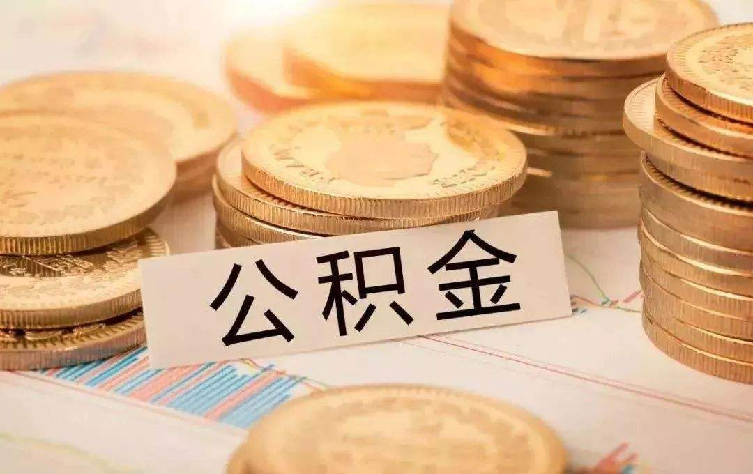 """5月1日起,湖南省直公积金中心将正式实施""""同城同策"""""""
