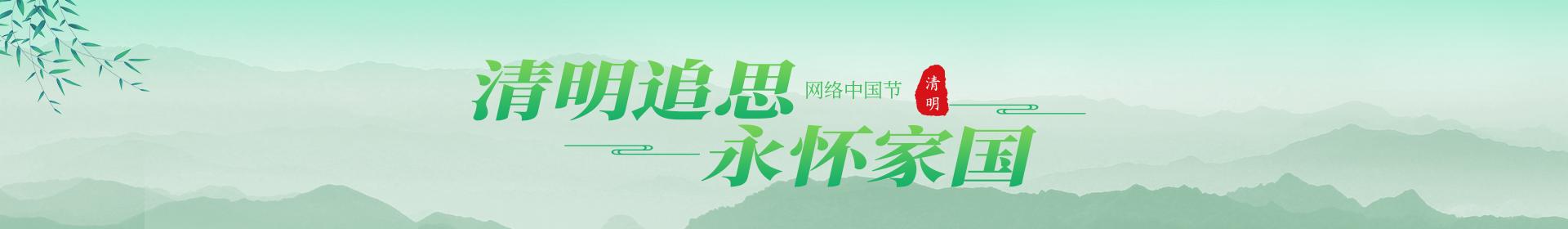 清明追思 永怀家国——网络中国节·2021清明