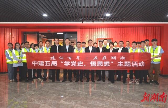 中建五局建设者走进湖南日报报史馆开展党史学习教育活动