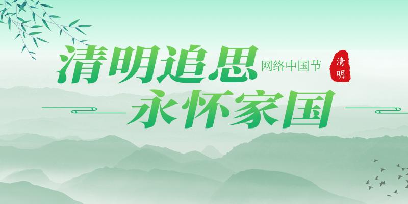 【专题】清明追思 永怀家国——网络中国节·2021清明