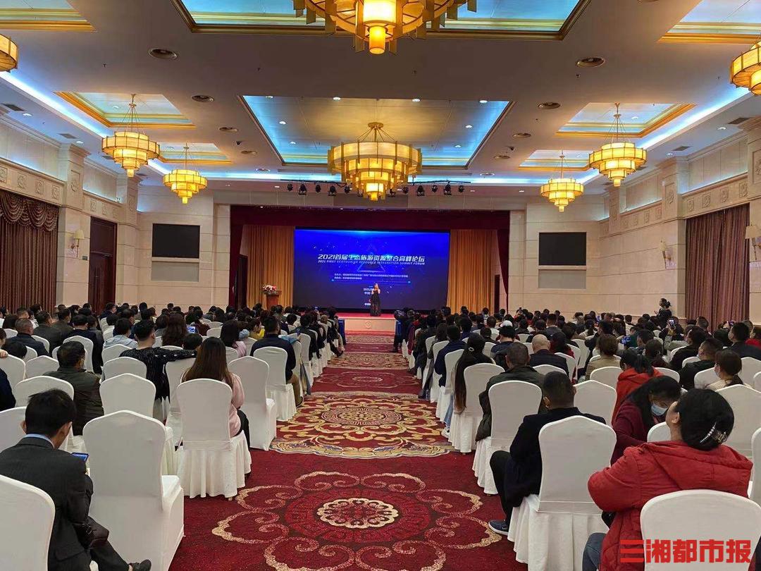 """2021""""乡村旅游振兴·旅游资源融合""""高峰论坛在长沙召开"""