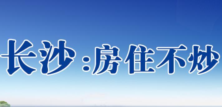 长沙:房住不炒 聚才兴城