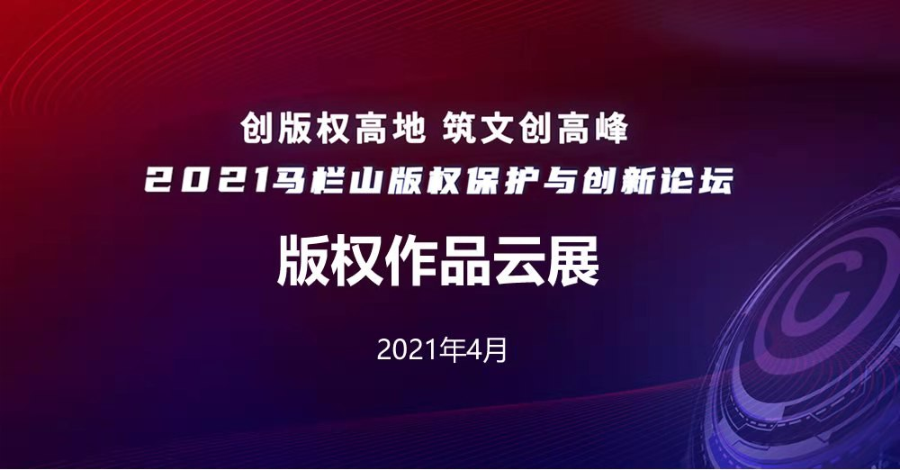 2021马栏山版权保护与创新论坛湖南版权作品云展