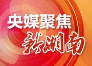 央媒看湖南|湖南特色小镇——增了活力 添了动力
