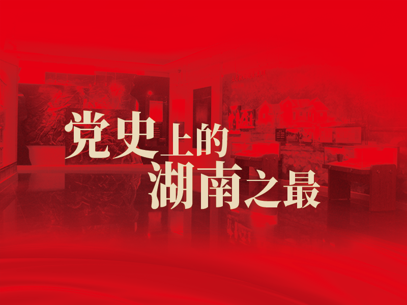 【党史上的湖南之最】首届中央人民政府委员会成员 湘籍11人,居全国之冠