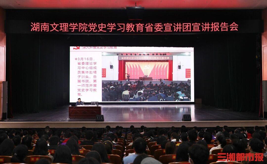 党史学习教育省委宣讲团来湖南文理学院宣讲