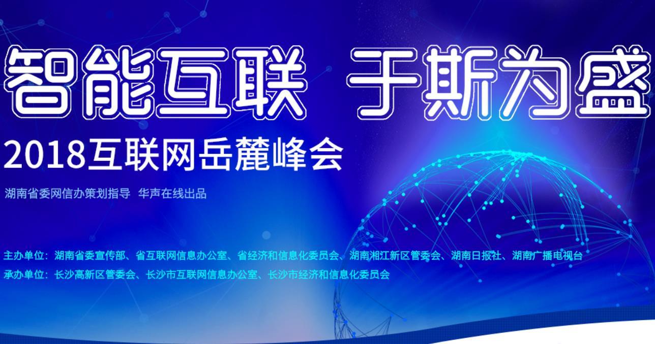 智能互联 于斯为盛 - 2018互联网岳麓峰会