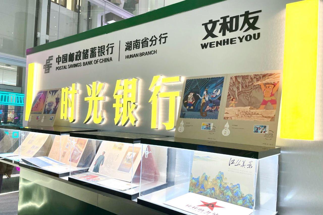 与时光对话!邮储银行湖南省分行携时光银行亮相细长沙微型艺术展