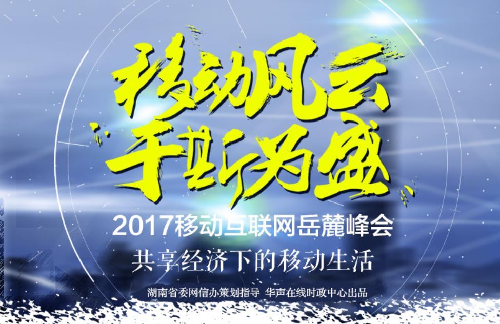 移动风云 于斯为盛 - 2017移动互联网岳麓峰会