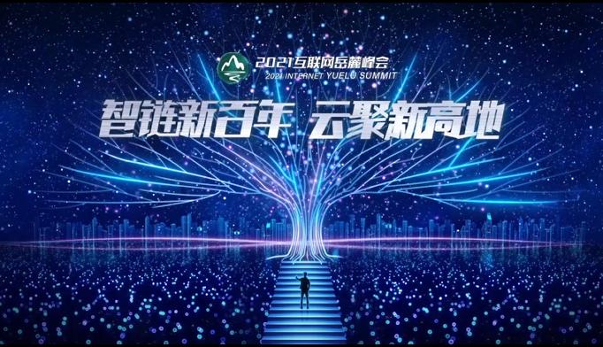 2021互联网岳麓峰会宣传片