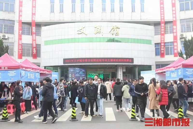 @湖南高校毕业生,又一批大中城市联合招聘活动开启