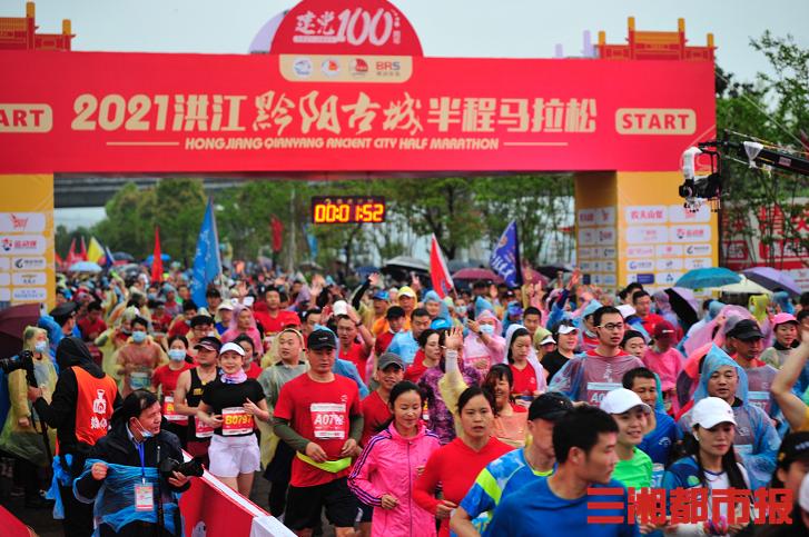 2021洪江黔阳古城半程马拉松赛鸣枪