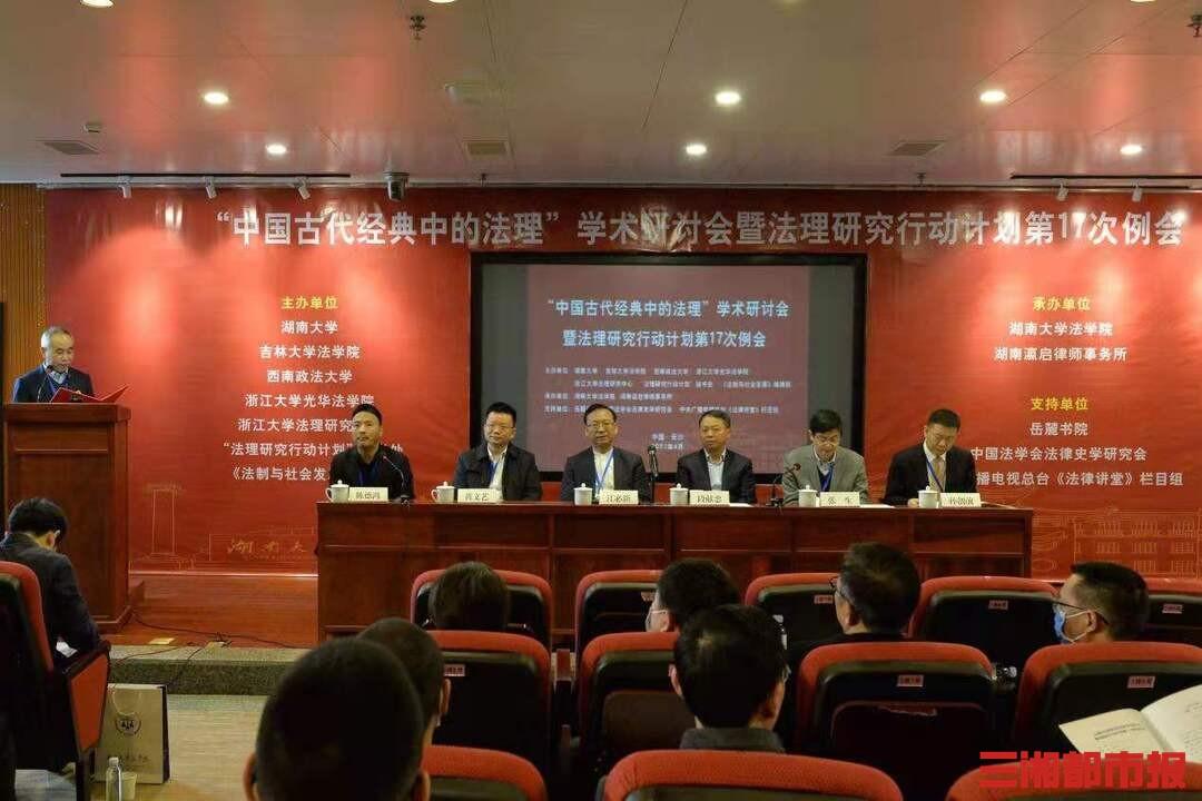 """""""中国古代经典中的法理""""研讨会在长沙举行"""