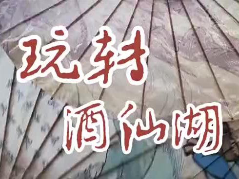 """""""玩转""""山水,一把油纸伞带你打卡酒仙湖"""