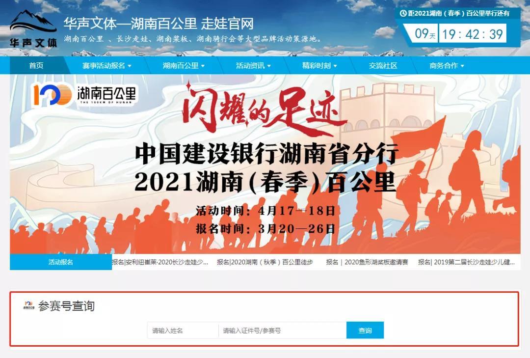 2021湖南(春季)百公里参赛号查询须知