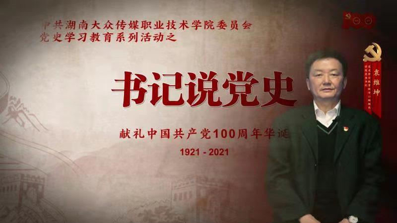 湖南这所职校原创《书记说党史》,创新推进党史学习教育