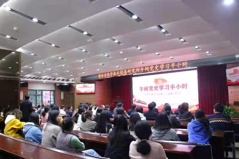 """激活红色动力,看湖南省科技信息研究所""""午间半小时"""""""