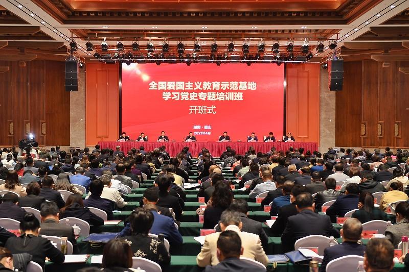 全国爱国主义教育示范基地学习党史专题培训班在韶山举行