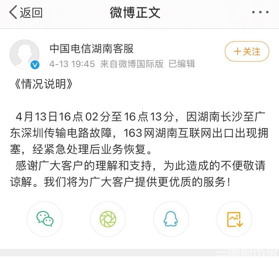 湖南电信网络崩了?回应:系光缆故障,排除网络攻击