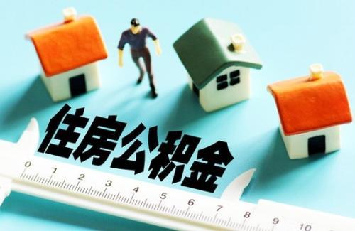 想用公积金贷款买房,职工能有几次机会?