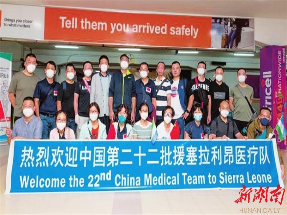 图为李植源参加中国援非医疗队(左后排一)。