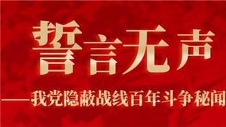 【专题】誓言无声——我党隐蔽战线百年斗争秘闻